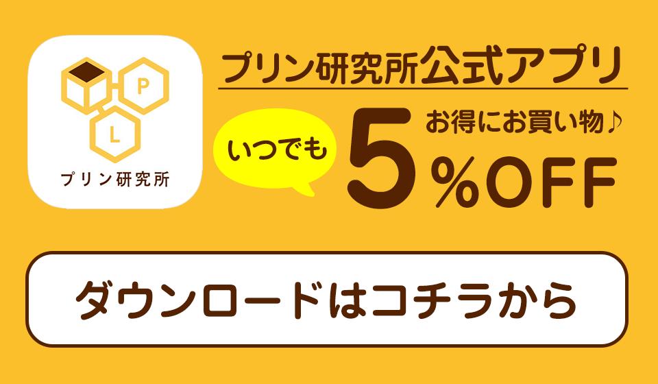 公式アプリで全品5%
