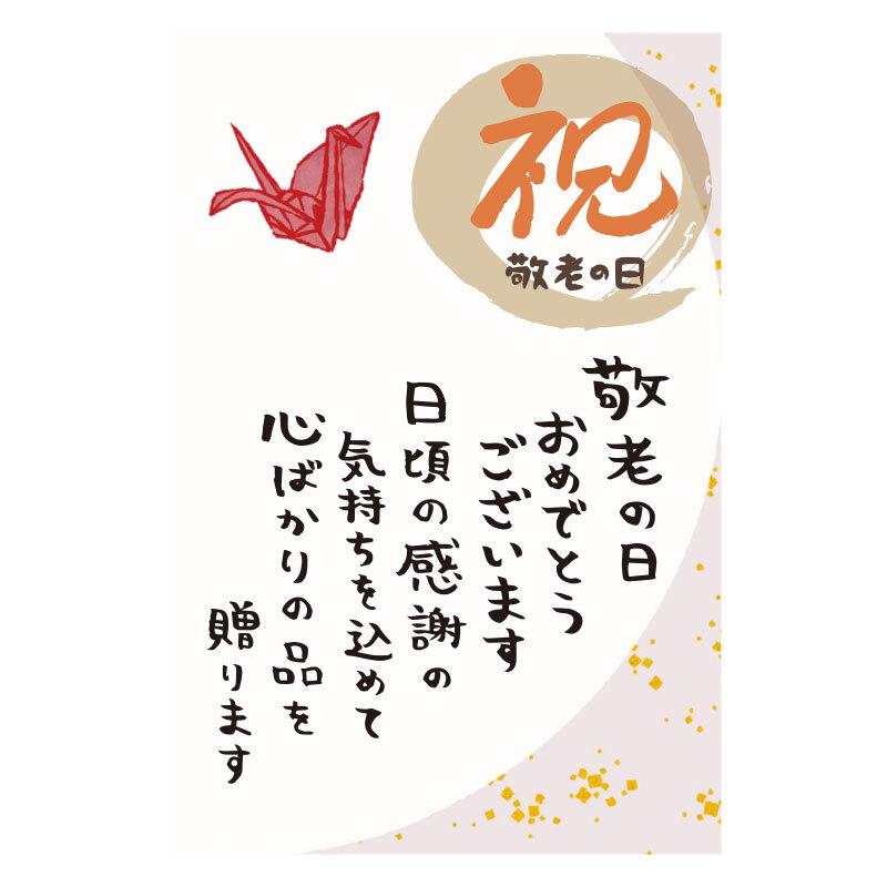 選べる敬老の日カード