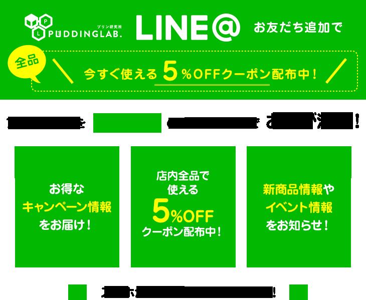 LINE@全品5%クーポン