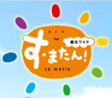 7月10日(木)、読売テレビ「す・またん」で抹茶プリンが紹介されます!!