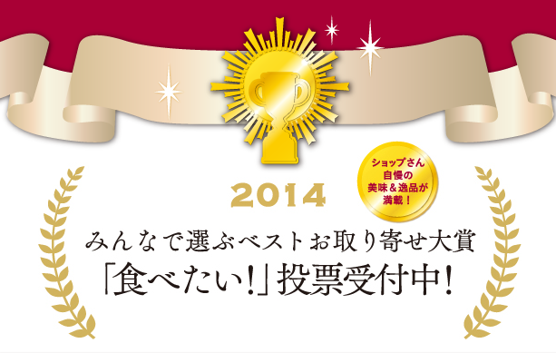 ベストお取り寄せ大賞2014ショップ自慢の一品にノミネート