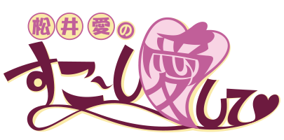 1月29日(木)MBSラジオ「松井愛のすこ~し愛して」に生出演します。