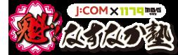 1月5日(月)20:00~MBSラジオ(1179kHz)「魁!!なすなか塾」に出演します