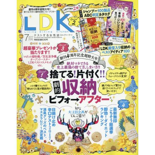 晋遊舎「LDK」7月号に抹茶プリン『おこい』『おうす』を紹介していただきました。